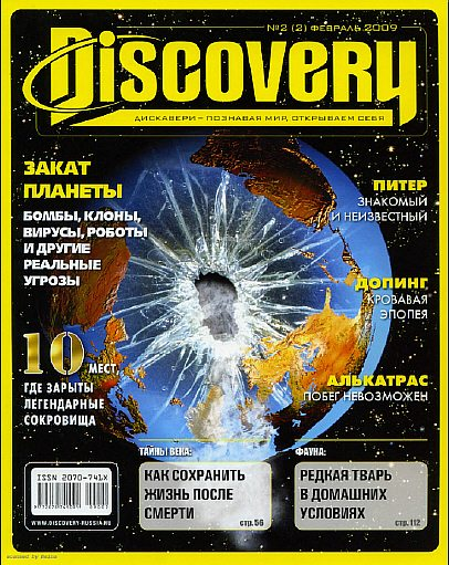 Discovery №2