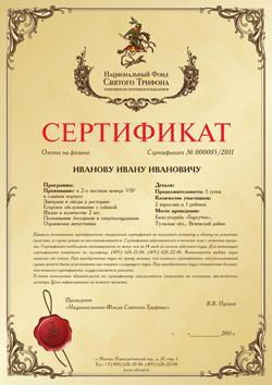Стихи к подарку сертификат на путешествие 13
