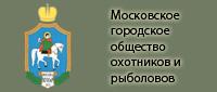 адрес московского общества охотников и рыболовов