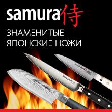 Samura - Настоящие японские ножи
